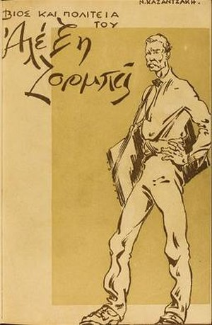 Zorba the Greek - First edition