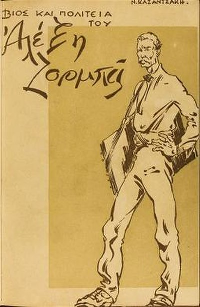 Picture of a book: Zorba The Greek