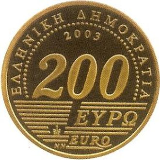 Greek euro coins - Image: 2003 Greece 200 Euro 75 anniversary of Bank of Greece front