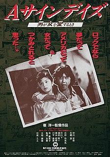 <i>A Sign Days</i> 1989 Japanese film