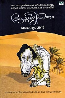 <i>Goat Days</i> book by Benyamin