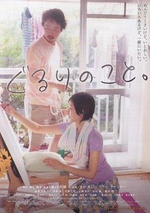 All Around Us - Original Japanese Poster.