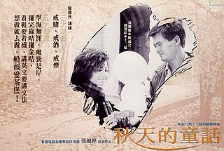 <i>An Autumns Tale</i> 1987 Hong Kong film directed by Mabel Cheung