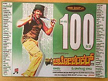 Auto Shankar Grand 100 Days poster.jpg