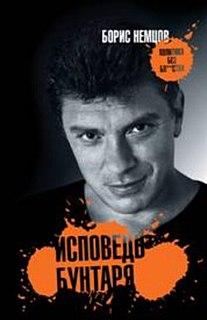 book by Boris Nemtsov