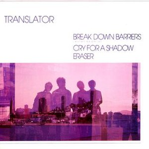 Break Down Barriers - Image: EP Cover break down barriers