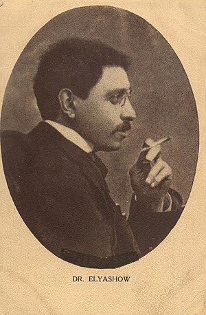 Israel Isidor Elyashev - Israel Isidor Elyashev