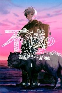 <i>To Your Eternity</i> Japanese manga series