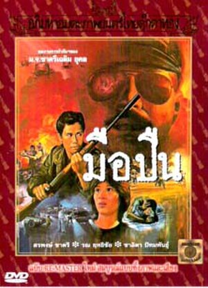 Gunman (film) - Thai DVD release cover