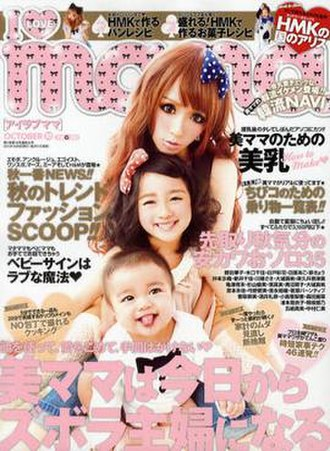 "I Love Mama - Model and her ""chibiko""s on the cover of a 2011 issue"