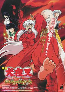 <i>Inuyasha the Movie: Fire on the Mystic Island</i>