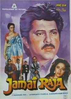 <i>Jamai Raja</i> (film) 1990 Indian film