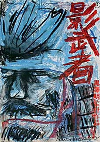 Kagemusha - Kurosawa's own artwork