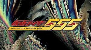 Kamen Rider 555 - Title screen.