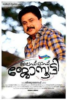 Life of Josutty (2015) [Malayalam] DM -  Dileep, Hareesh Peradi, Jyothi Krishna