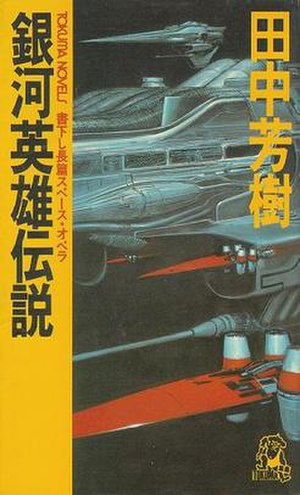 Legend of the Galactic Heroes - Image: Lo GH vol 1 first edition tokuma novels
