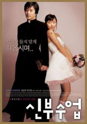 Love, So Divine - Theatrical poster