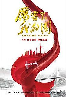 <i>Amazing China</i> 2018 Chinese documentary film