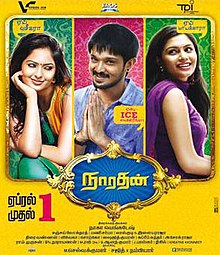Narathan Theatrical poster.jpg