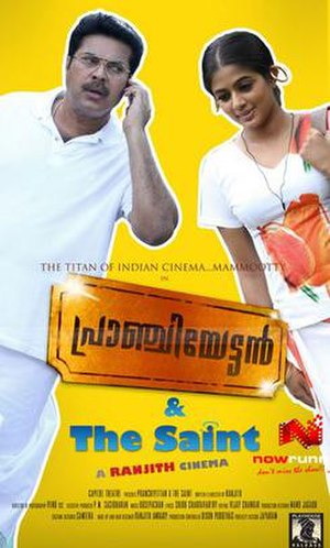 Pranchiyettan & the Saint - Theatrical release poster