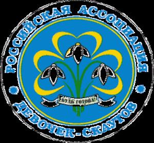 Russian Association of Girl Scouts - Russian Association of Girl Scouts