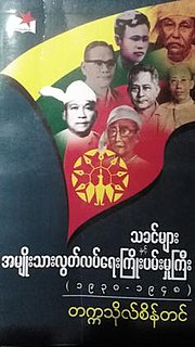 <i>Thakins and the Struggle for National Independence</i> (1930–1948) book by Tekkatho Sein Tin