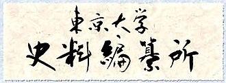 Historiographical Institute of the University of Tokyo - Tokyo daigaku shiryō hensan-jo