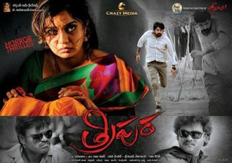 Tripura (film) - Image: Tripura Telugu Posters