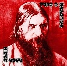 Dead Again Type O Negative Album