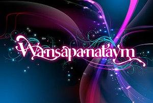 Wansapanataym - Logo used since 2010