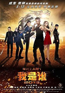 Who Am I 2015 poster.jpg