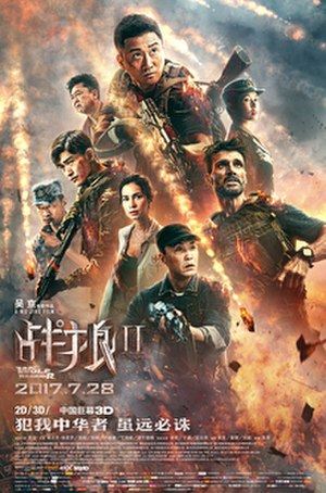 Wolf Warrior 2 - Theatrical release poster