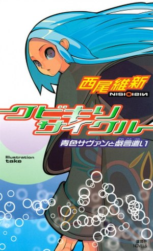Zaregoto (series) - Cover of Zaregoto volume 1 as published by Del Rey Manga