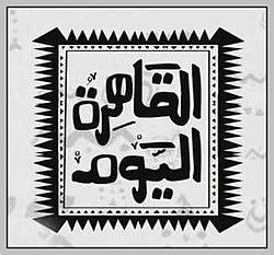 Al Qahera Al Youm - Wikipedia