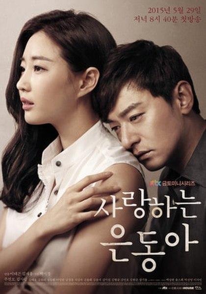 File:Beloved Eun-dong (사랑하는 은동아).jpg