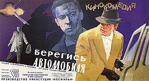 Beware of the Car - Soviet billboard theatrical poster of the film