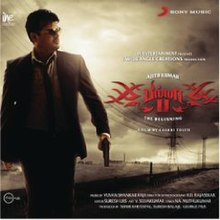 Soundtrack album by yuvan shankar raja