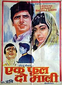 Ek phool do mali (1969) rotten tomatoes.