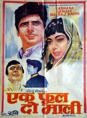Ek Phool Do Mali - Film poster