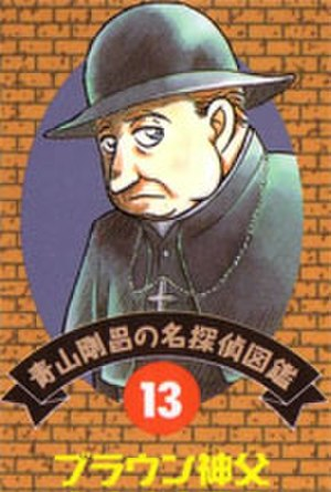 Father Brown - Father Brown, as he appeared in volume 13 of Detective Conan
