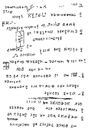 Hermetic Order of the Golden Dawn - Folio 13 of the Cipher Manuscripts