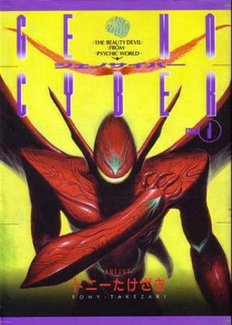 Genocyber - Cover of the manga