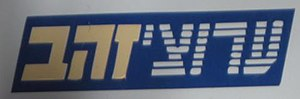 Hot (Israel) - Golden Channels logo from the 1990s