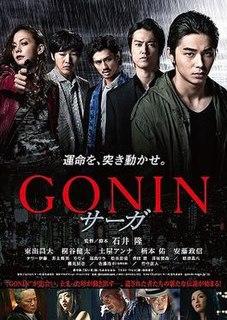 <i>Gonin Saga</i> 2015 Japanese film directed by Takashi Ishii