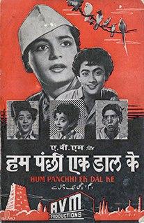 <i>Hum Panchhi Ek Daal Ke</i>