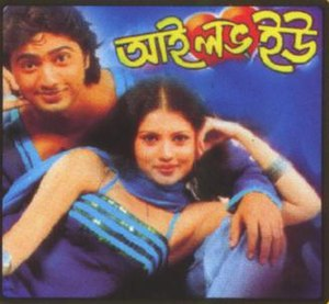 I Love You (2007 Bengali film) - Image: I love you bangla