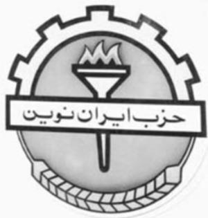 Iran Novin Party - Image: Iran Novin