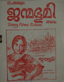 Janmabhoomifilm.png