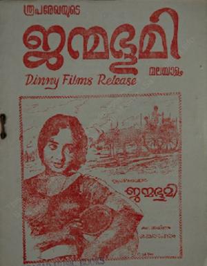Janmabhoomi (1969 film) - Image: Janmabhoomifilm