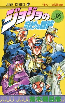 The cover art shows five male characters posing against an orange background; three of them are of high school age, and wearing blue school uniforms.